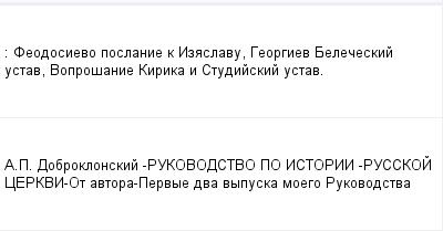 mail_100365777_-Feodosievo-poslanie-k-Izaslavu-Georgiev-Beleceskij-ustav-Voprosanie-Kirika-i-Studijskij-ustav. (400x209, 6Kb)