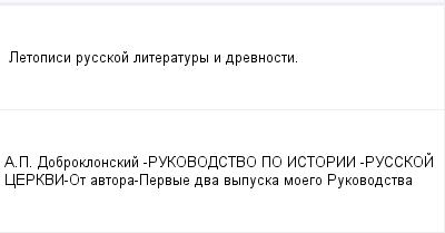 mail_100365979_Letopisi-russkoj-literatury-i-drevnosti. (400x209, 5Kb)