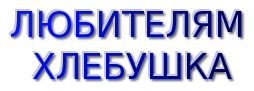 0_92f83_19f708f3_L (254x91, 16Kb)