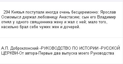 mail_100367189_294-Knaza-postupali-inogda-ocen-besceremonno_-Aroslav-Osmomysl-derzal-luebovnicu-Anastasiue_-syn-ego-Vladimir-otnal-u-odnogo-svasennika-zenu-i-zal-s-nej_-malo-togo-nasilno-bral-sebe-cuz (400x209, 9Kb)