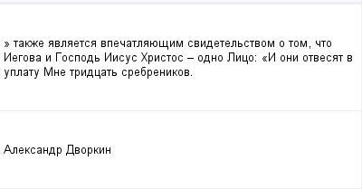 mail_100367380_-takze-avlaetsa-vpecatlauesim-svidetelstvom-o-tom-cto-Iegova-i-Gospod-Iisus-Hristos-_-odno-Lico_-_I-oni-otvesat-v-uplatu-Mne-tridcat-srebrenikov. (400x209, 5Kb)