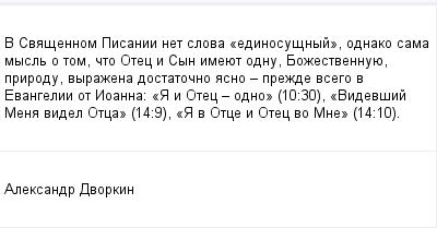 mail_100373046_V-Svasennom-Pisanii-net-slova-_edinosusnyj_-odnako-sama-mysl-o-tom-cto-Otec-i-Syn-imeuet-odnu-Bozestvennuue-prirodu-vyrazena-dostatocno-asno-_-prezde-vsego-v-Evangelii-ot-Ioanna_-_A-i-O (400x209, 8Kb)