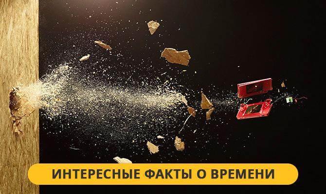 interesnye_fakty_o_vremeni_1 (670x400, 167Kb)