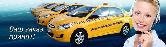 "alt=""Правила перевозки пассажиров и багажа в такси""/2835299_Visov_Taksi_Aprelevka (700x202, 165Kb)"