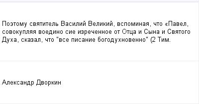 mail_100379765_Poetomu-svatitel-Vasilij-Velikij-vspominaa-cto-_Pavel-sovokuplaa-voedino-sie-izrecennoe-ot-Otca-i-Syna-i-Svatogo-Duha-skazal-cto-_vse-pisanie-bogoduhnovenno_-2-Tim. (400x209, 6Kb)