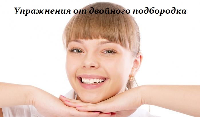 2749438_Yprajneniya_ot_dvoinogo_podborodka (700x411, 262Kb)