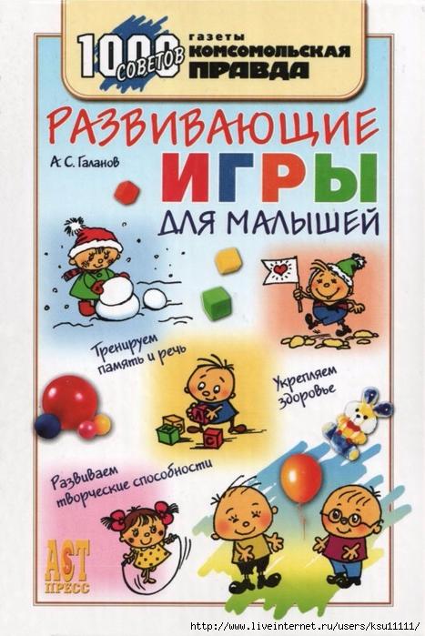 Развивающие игры для малышей.page001 (467x700, 276Kb)