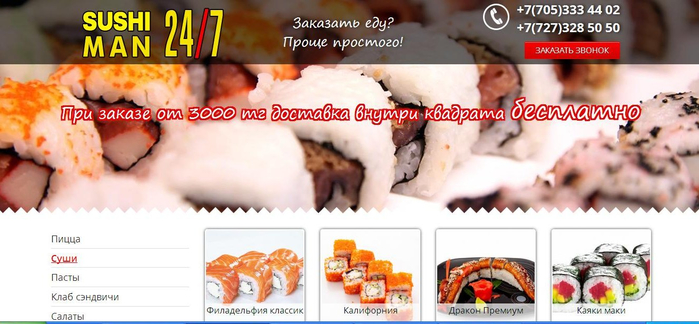 sushiman2_51281332743 (700x324, 260Kb)