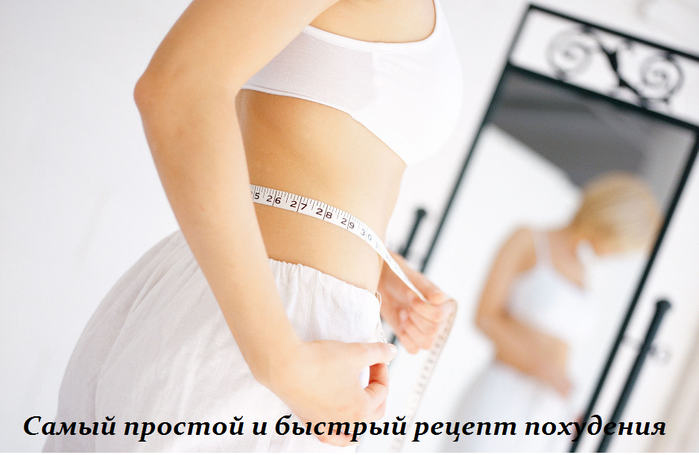2749438_Samii_prostoi_i_bistrii_recept_pohydeniya (700x455, 405Kb)