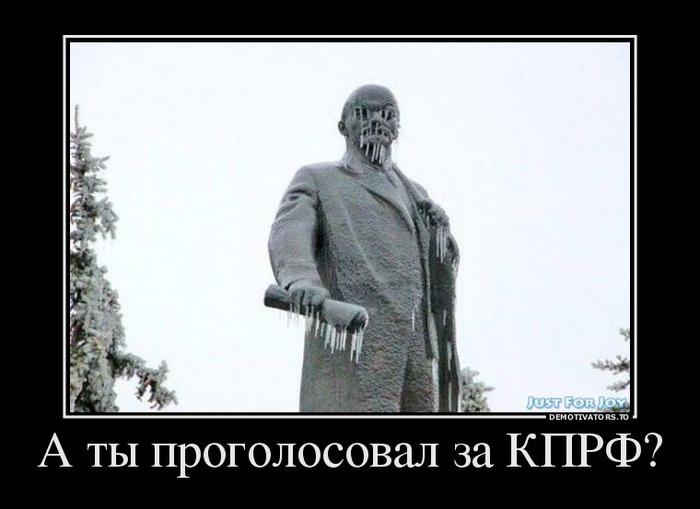 882122_a-tyi-progolosoval-za-kprf_demotivators_to (700x509, 56Kb)