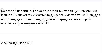 mail_100403960_Ko-vtoroj-polovine-II-veka-otnositsa-tekst-svasennomucenika-Irinea-Lionskogo_-_I-samyj-vid-kresta-imeet-pat-koncov-dva-po-dline-dva-po-sirine-i-odin-po-seredine-na-kotorom-opiraetsa-pri (400x209, 6Kb)