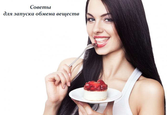 2749438_Soveti_dlya_zapyska_obmena_veshestv (700x481, 302Kb)