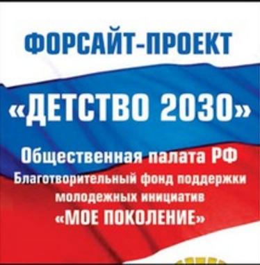 ������-2030 (374x382, 46Kb)