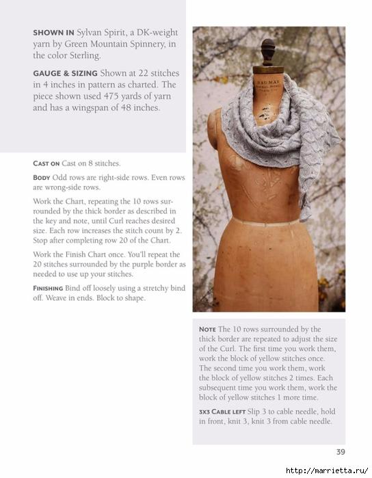 Вяжем спицами БАКТУС. Журнал со схемами (26) (544x700, 183Kb)