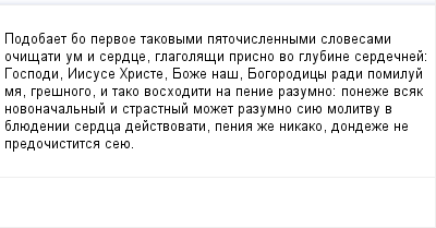 mail_100448126_Podobaet-bo-pervoe-takovymi-patocislennymi-slovesami-ocisati-um-i-serdce-glagolasi-prisno-vo-glubine-serdecnej_-Gospodi-Iisuse-Hriste-Boze-nas-Bogorodicy-radi-pomiluj-ma-gresnogo-i-tako (400x209, 7Kb)