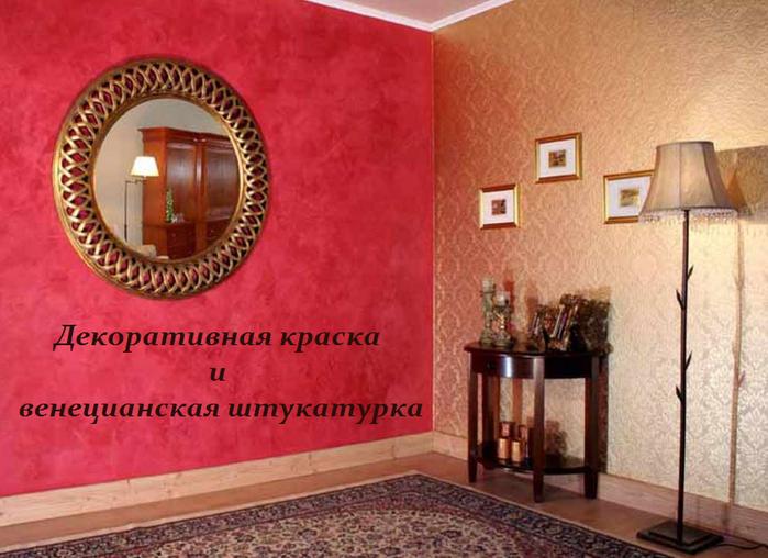 2749438_Dekorativnaya_kraska_i_venecianskaya_shtykatyrka (700x508, 484Kb)