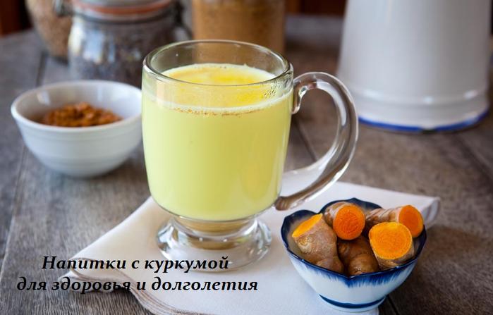 2749438_Napitki_c_kyrkymoi_dlya_zdorovya_i_dolgoletiya (700x447, 364Kb)