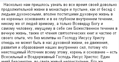 mail_100463751_Naskolko-nam-prislos-uznat-vo-vse-vrema-svoej-dovolno-prodolzitelnoj-zizni-v-monastyre-i-pustyne-kak-ot-besed-s-luedmi-duhonosnymi-vpolne-postigsimi-duhovnuue-zizn-v-ee-korennyh-osnovan (400x209, 13Kb)