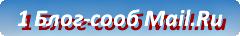 4026647_1_Blogsoob__Mail_Ru (240x36, 10Kb)