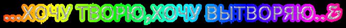 4026647_hochy_tvoru_hochy_vitvoryau (700x58, 48Kb)
