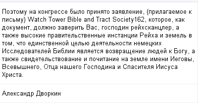 mail_100500258_Poetomu-na-kongresse-bylo-prinato-zaavlenie-prilagaemoe-k-pismu-Watch-Tower-Bible-and-Tract-Society162-kotoroe-kak-dokument-dolzno-zaverit-Vas-gospodin-rejhskancler-a-takze-vysokie-prav (400x209, 11Kb)