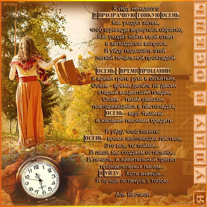 Стих об уходящей осени