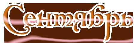 131273143_4036154_sentyabr (461x146, 42Kb)