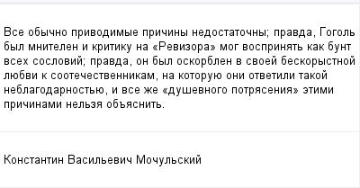 mail_99900432_Vse-obycno-privodimye-priciny-nedostatocny_-pravda-Gogol-byl-mnitelen-i-kritiku-na-_Revizora_-mog-vosprinat-kak-bunt-vseh-soslovij_-pravda-on-byl-oskorblen-v-svoej-beskorystnoj-luebvi-k (400x209, 8Kb)