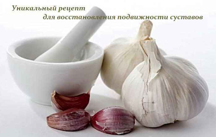 2749438_Ynikalnii_recept_dlya_vosstanovleniya_podvijnosti_systavov (700x445, 258Kb)