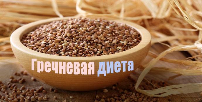 2749438_Grechnevaya_dieta_dlya_pohydeniya (690x350, 66Kb)