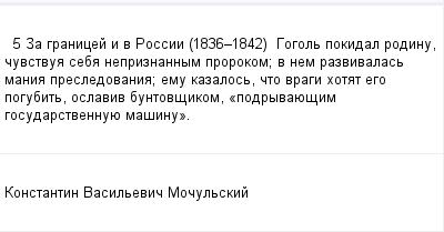 mail_99901068_5---Za-granicej-i-v-Rossii-1836_1842------Gogol-pokidal-rodinu-cuvstvua-seba-nepriznannym-prorokom_-v-nem-razvivalas-mania-presledovania_-emu-kazalos-cto-vragi-hotat-ego-pogubit-oslaviv (400x209, 7Kb)