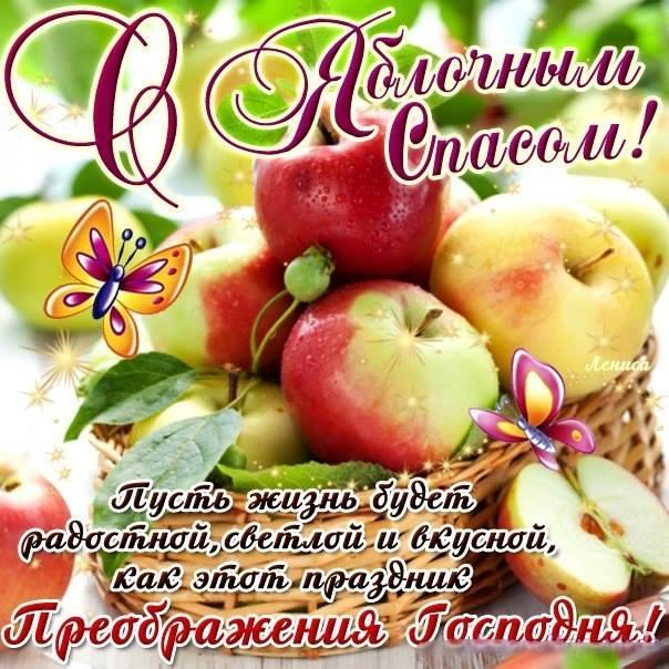 131056647_s_yablochnuym_spasom_preobrazhenie_Gospodne (604x604, 76Kb)