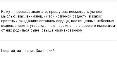 mail_100527601_Komu-a-pereskazyvaue-eto-prosu-vas-posmotret-umnoue-myslue-vas-vnimauesih-toj-istinnoj-radosti_-v-kakih-priatnyh-ozidaniah-ostalis-serdca-voshisennye-nebesnym-vozveseniem-i-utverzdennye (400x209, 7Kb)