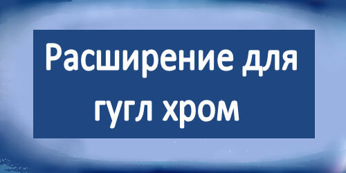 rasshirenie_dlja_google_chrome (500x250, 52Kb)