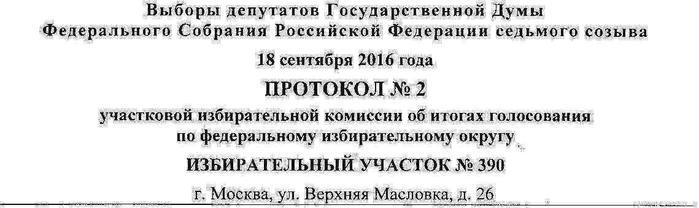 Протокол № 2 выборов в Госдуму Александр Божьев (700x208, 27Kb)