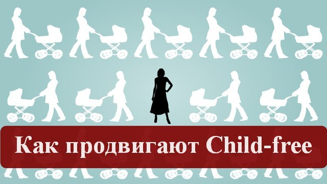 ��� ���������� Child-free (640x360, 41Kb)