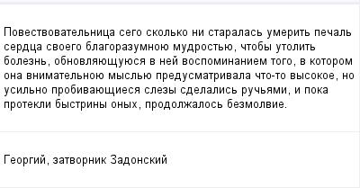mail_100538952_Povestvovatelnica-sego-skolko-ni-staralas-umerit-pecal-serdca-svoego-blagorazumnoue-mudrostue-ctoby-utolit-bolezn-obnovlauesuuesa-v-nej-vospominaniem-togo-v-kotorom-ona-vnimatelnoue-mys (400x209, 8Kb)