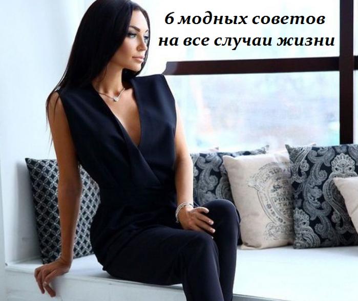 2749438_6_modnih_sovetov_na_vse_slychai_jizni (700x588, 442Kb)