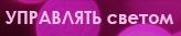 3579231_YPRAVLYaT_svetom (164x33, 10Kb)