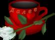 5230261_dalee_chashka (110x81, 14Kb)