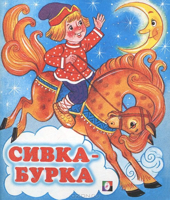 sivka-burka (594x700, 567Kb)