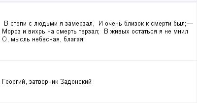 mail_100577801_V-stepi-s-luedmi-a-zamerzal----I-ocen-blizok-k-smerti-byl_---Moroz-i-vihr-na-smert-terzal_----V-zivyh-ostatsa-a-ne-mnil----O-mysl-nebesnaa-blagaa_ (400x209, 5Kb)