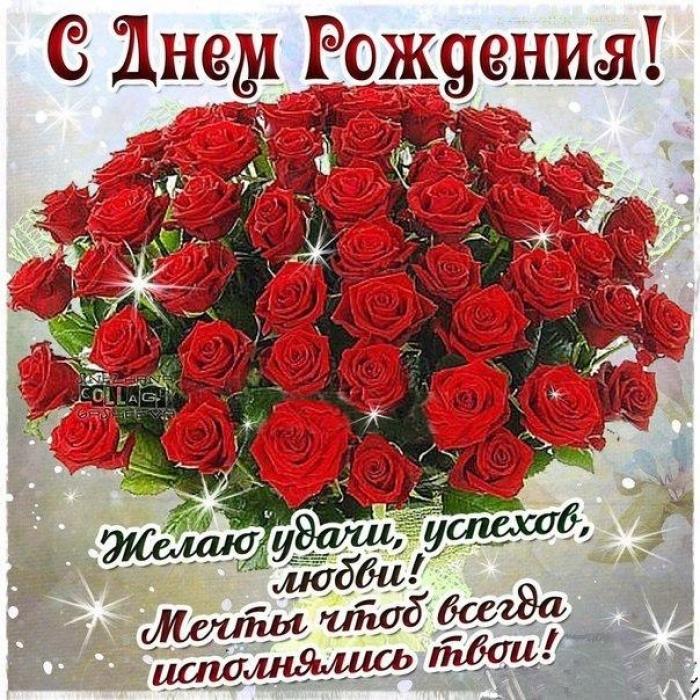 Поздравление и пожелания в день рождения