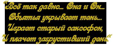 Саксафон Так давно (374x154, 31Kb)