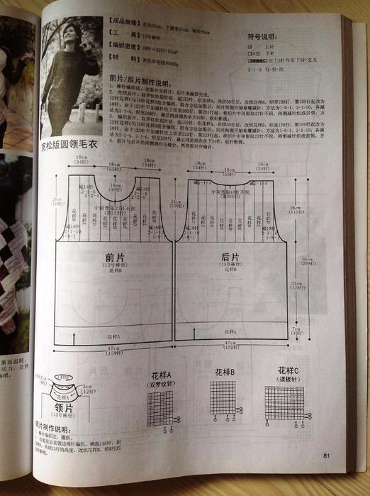pulover_serii_s_kosami_2 (522x700, 386Kb)