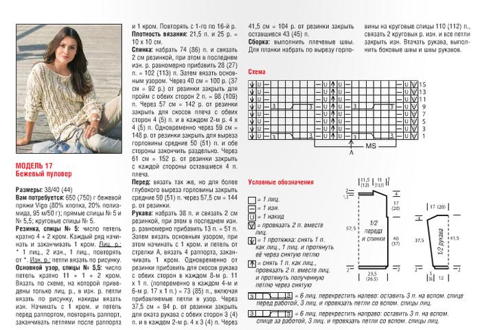 Безымянныйпулов опис (700x481, 378Kb)