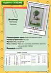 Превью 1-_Страница_017 (494x700, 375Kb)