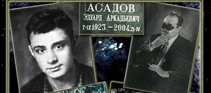 Асадов (700x310, 156Kb)
