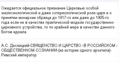 mail_100609014_Ozidaetsa-oficialnoe-priznanie-Cerkovue-osoboj-ekklesiologiceskoj-i-daze-soteriologiceskoj-roli-cara-i-o-prinatii-monarhii-obrazca-do-1917-go-ili-daze-do-1905-go-goda-esli-ne-v-kacestve (400x209, 10Kb)