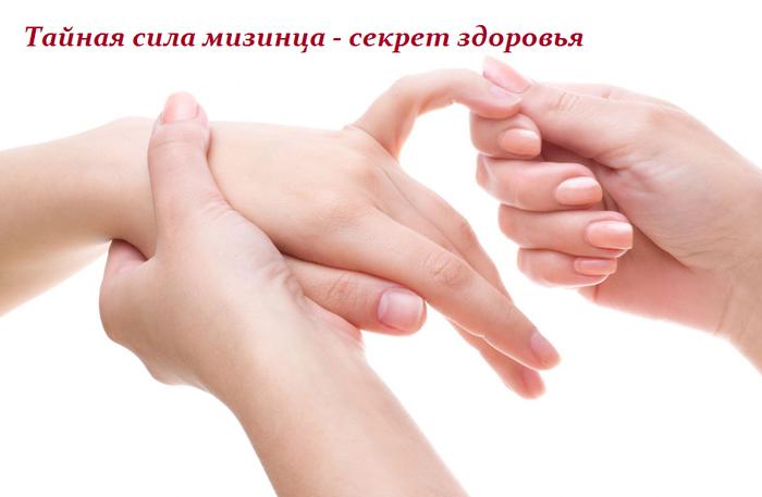 2749438_Tainaya_sila_mizinca (700x457, 230Kb)